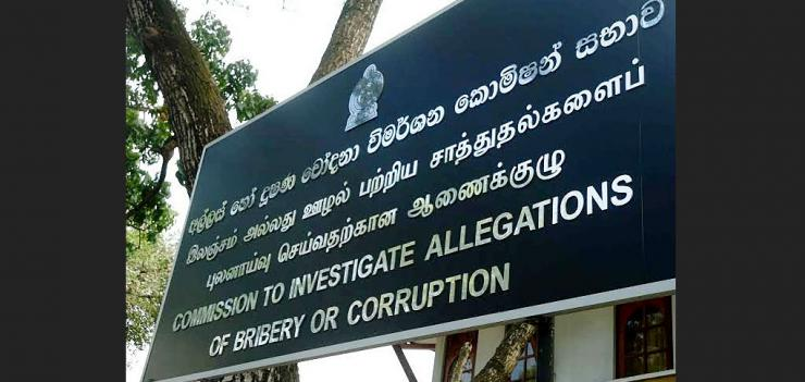 Commission to Investigate Allegations of Bribery or Corruption