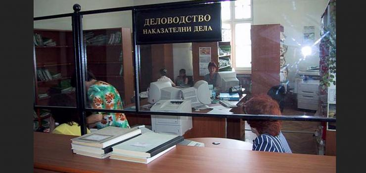 Judicial Development Project for Bulgaria (JDPB)